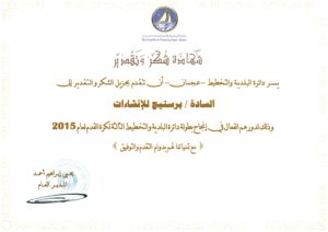 Municipality & Planning Department, Ajman