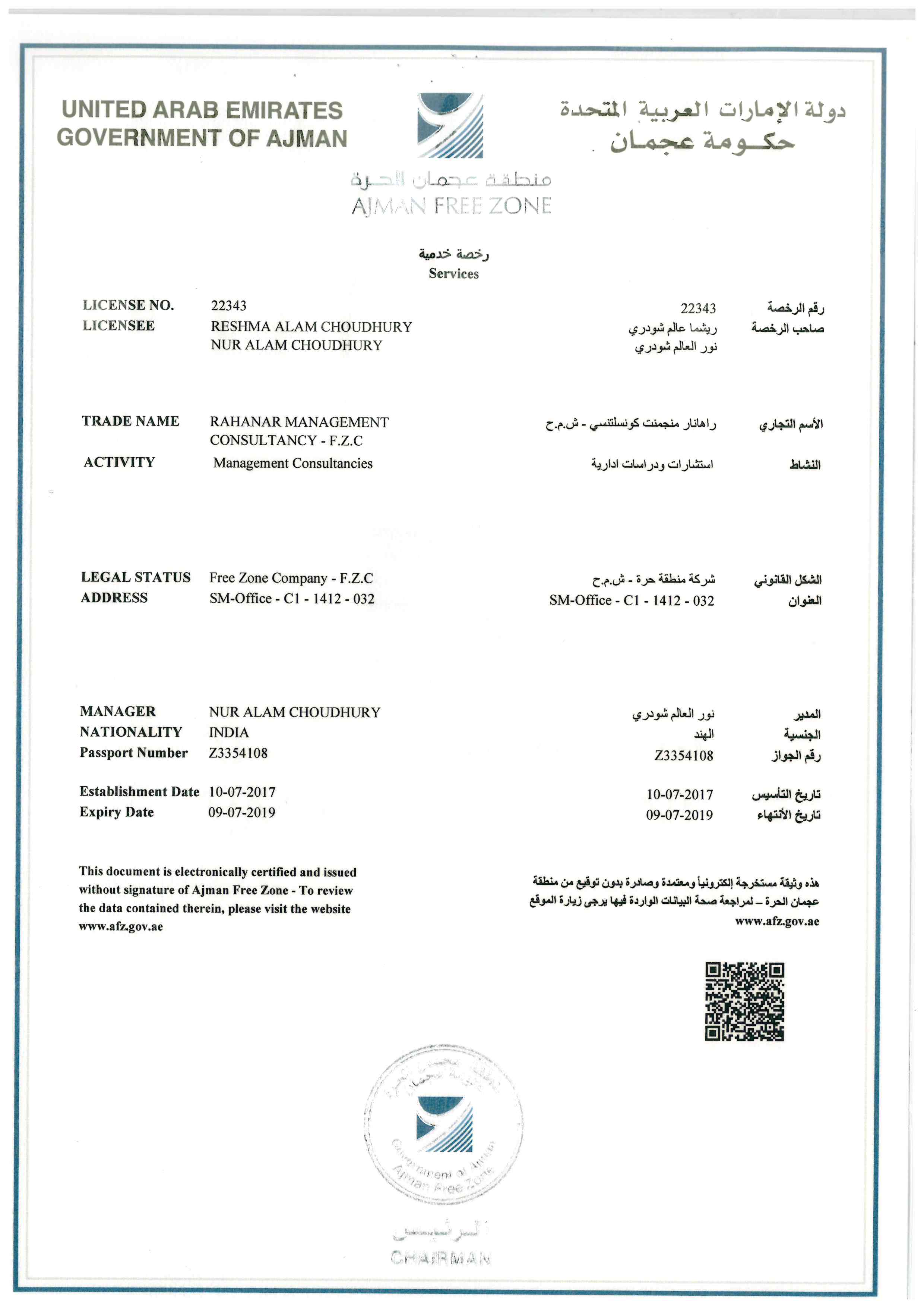 Trade license 2019 (2) - Prestige Constructions LLC UAE - Home